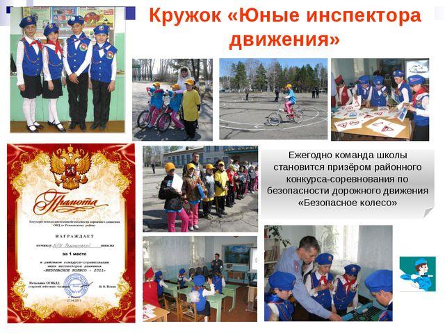 Областной конкурс-соревнование «Безопасное колесо – 2011» В 2011 году команд...
