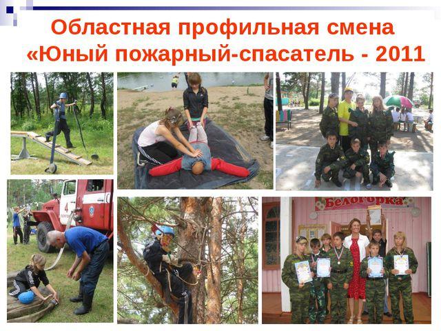 Амурская областная спортивная игра «Пожарам – заслон» 2 место