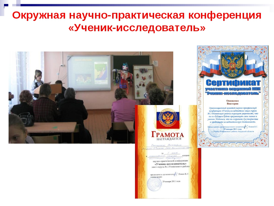 Областная открытая конференция проектно-исследовательских работ школьников «С...