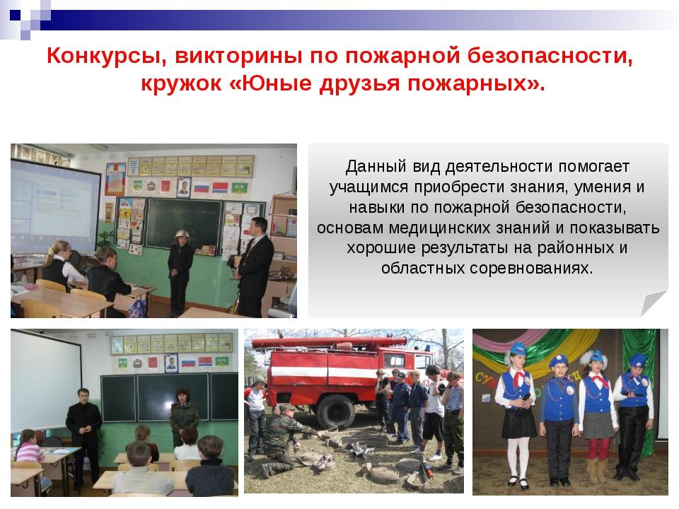 Районный слёт дружин юных пожарных
