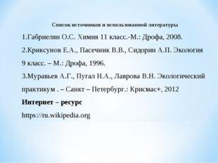 Список источников и использованной литературы 1.Габриелян О.С. Химия 11 класс