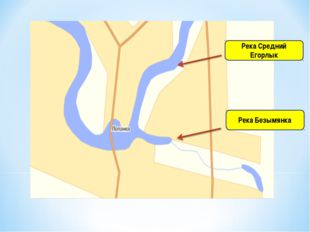 Река Средний Егорлык Река Безымянка