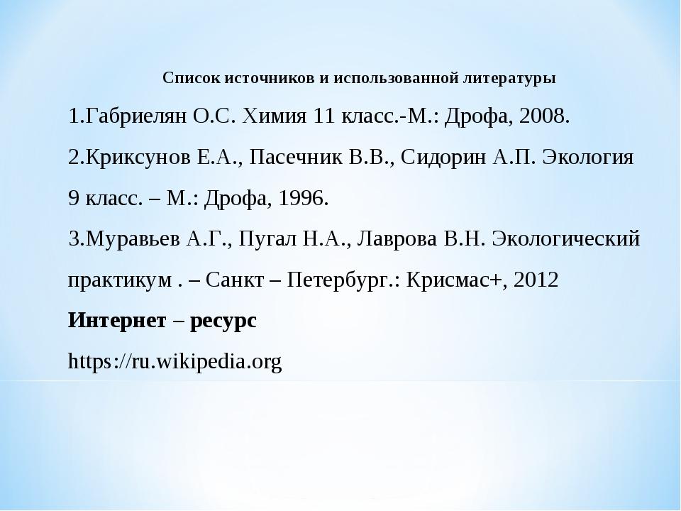 Список источников и использованной литературы 1.Габриелян О.С. Химия 11 класс...