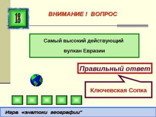 Самый высокий действующий вулкан Евразии Правильный ответ Ключевская Сопка ВН