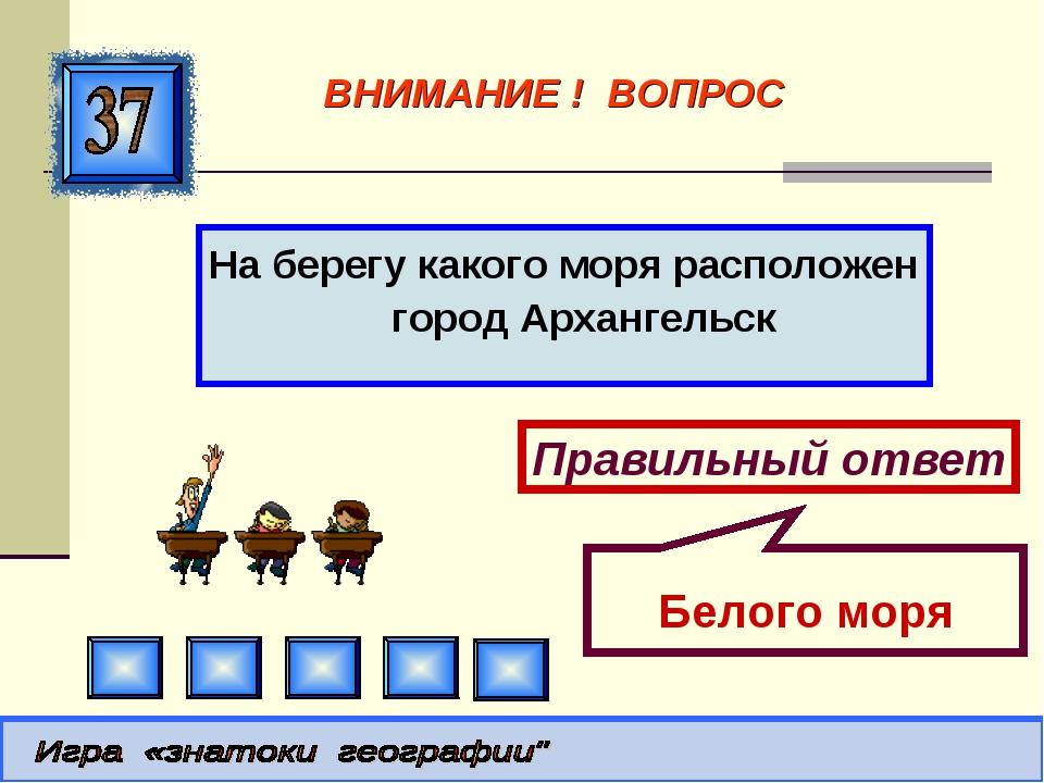 На берегу какого моря расположен город Архангельск Правильный ответ Белого мо...
