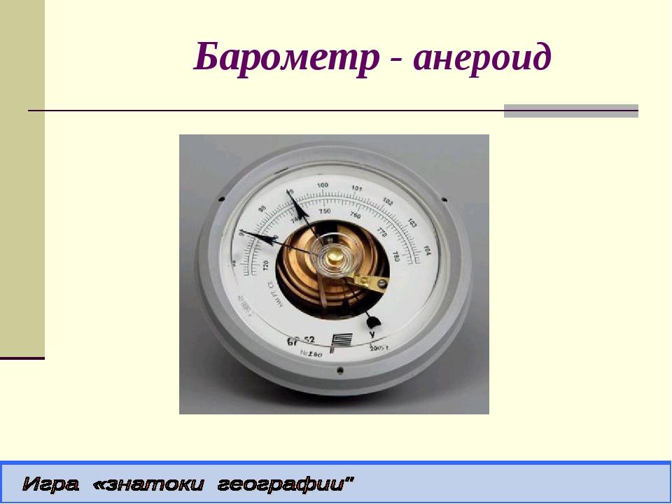 Барометр - анероид