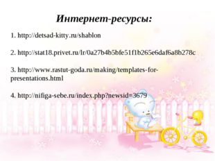Интернет-ресурсы: 1. http://detsad-kitty.ru/shablon 2. http://stat18.privet.r