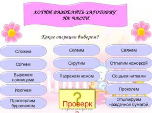 Какие операции выберем?