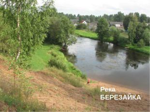 Река БЕРЕЗАЙКА