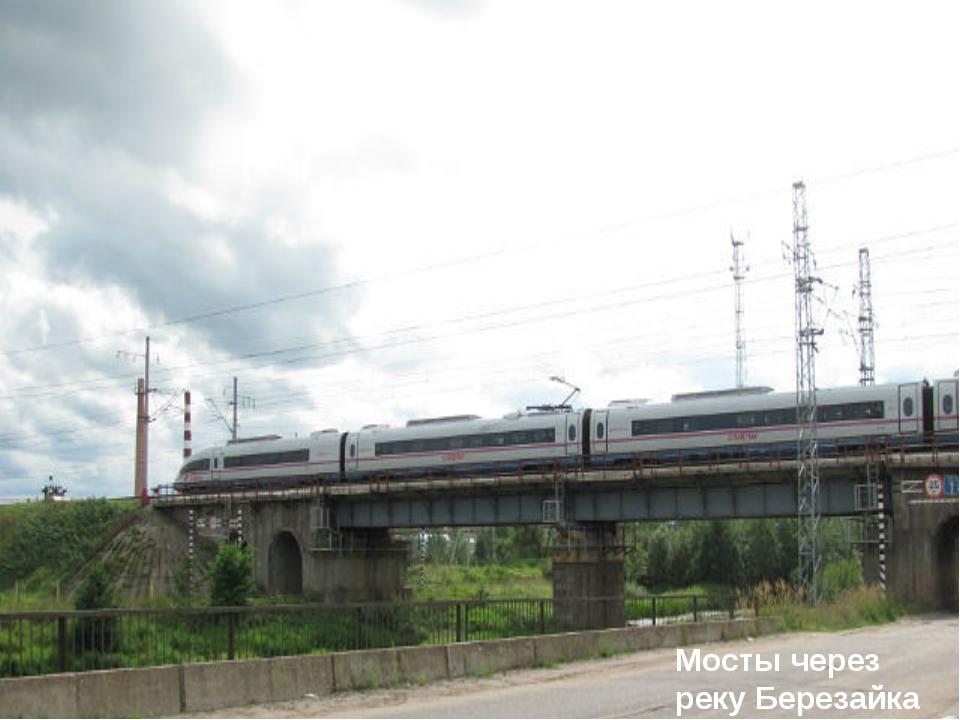 Мосты через реку Березайка
