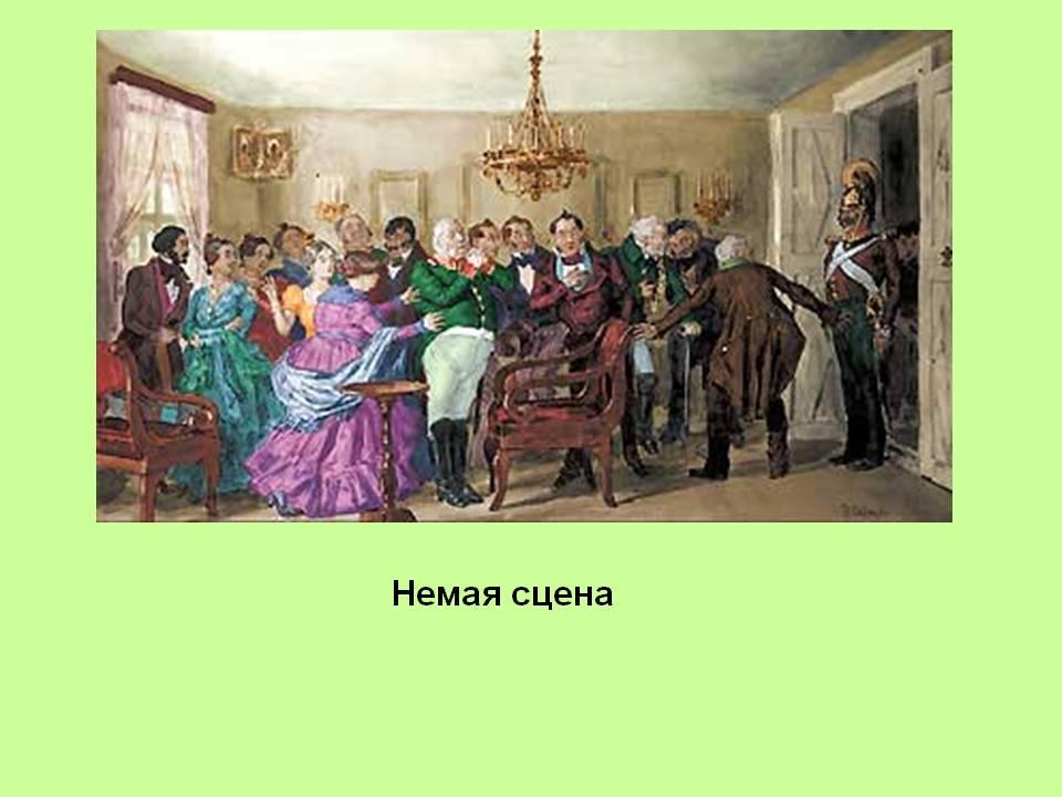 http://900igr.net/datas/literatura/Komedija-Gogolja-Revizor/0009-009-Nemaja-stsena.jpg