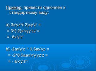 Пример. привести одночлен к стандартному виду: а) 3x2yz*(-2)xy2z5 = = 3*(-2)x