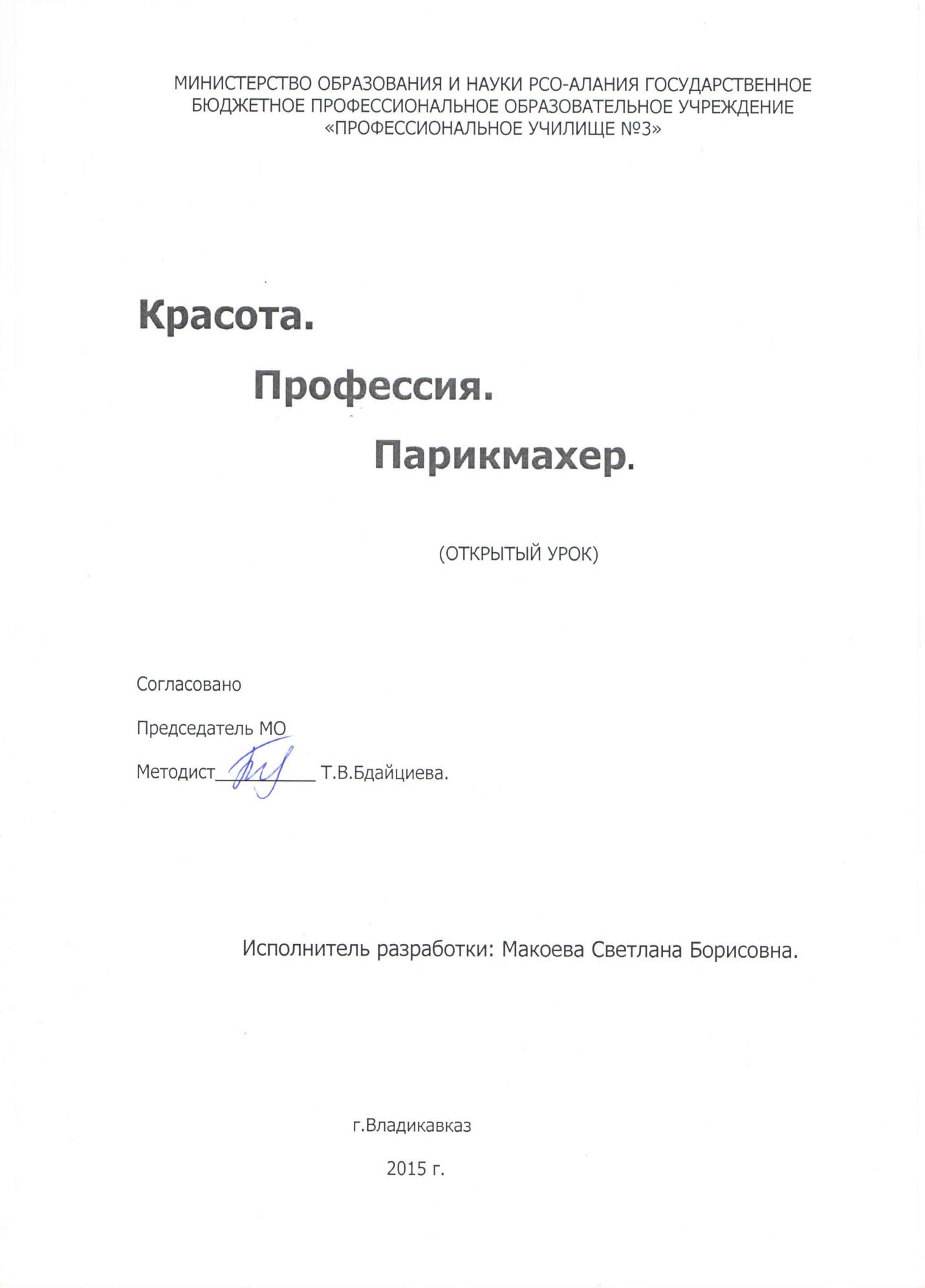 C:\Users\АМИНАТ\Documents\Документы сканера\Откр.ур.3.jpg