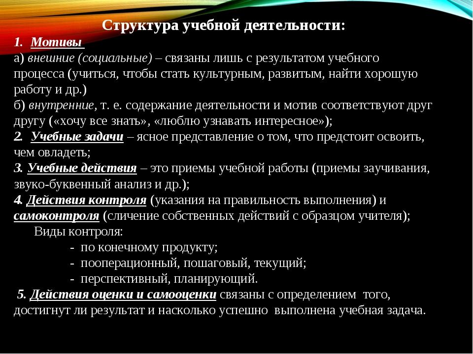Структура учебной деятельности: 1. Мотивы а) внешние (социальные) – связаны л...