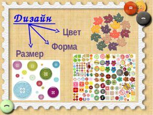 Дизайн Размер Форма Цвет
