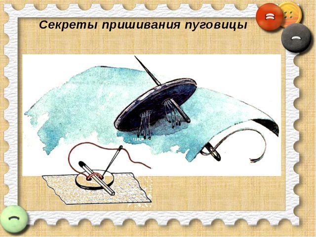 Секреты пришивания пуговицы