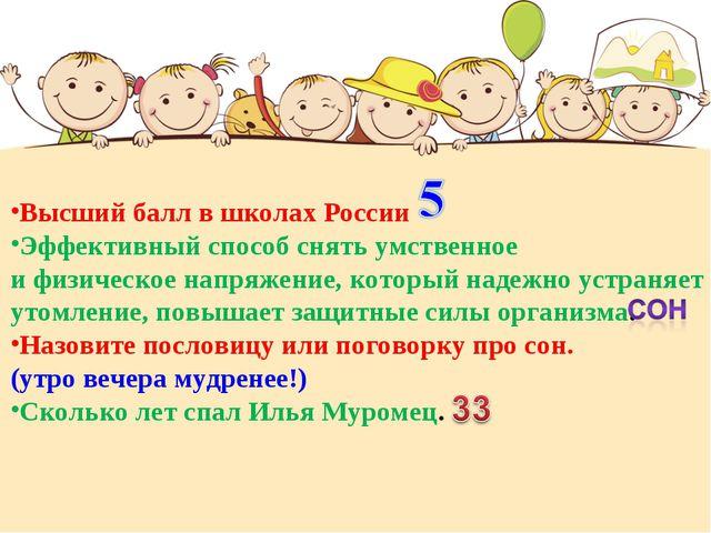 Высший балл в школах России Эффективный способ снять умственное и физическое...