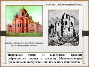 Церковные стены не выдержали тяжести собравшегося народа и рухнули. Монголо-т