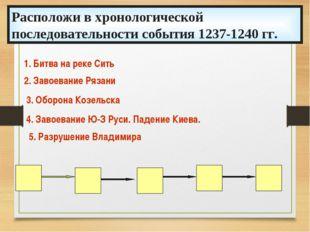 Расположи в хронологической последовательности события 1237-1240 гг. 1. Битва