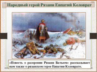 «Повесть о разорении Рязани Батыем» рассказывает нам также о рязанском герое