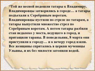 """""""Той же весной подошли татары к Владимиру. Владимировцы затворились в городе…"""