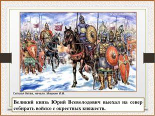 Великий князь Юрий Всеволодович выехал на север собирать войско с окрестных к