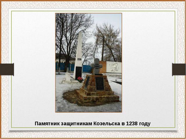 Памятник защитникам Козельска в 1238 году