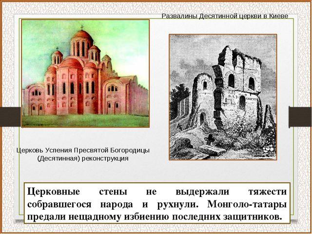Церковные стены не выдержали тяжести собравшегося народа и рухнули. Монголо-т...