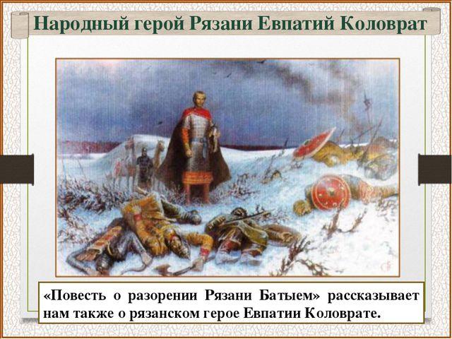 «Повесть о разорении Рязани Батыем» рассказывает нам также о рязанском герое...