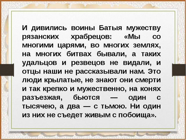 И дивились воины Батыя мужеству рязанских храбрецов: «Мы со многими царями, в...