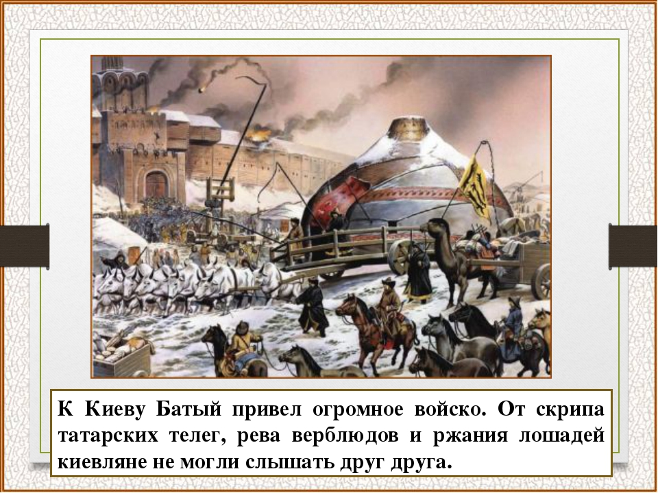 К Киеву Батый привел огромное войско. От скрипа татарских телег, рева верблюд...