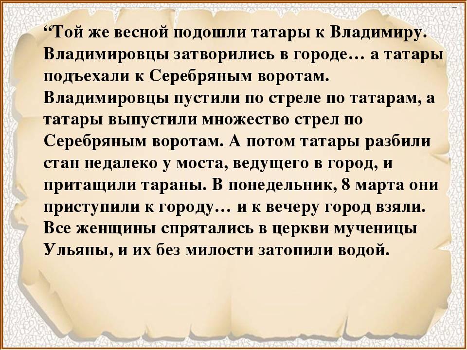 """""""Той же весной подошли татары к Владимиру. Владимировцы затворились в городе…..."""