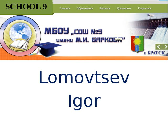 Lomovtsev Igor SCHOOL 9