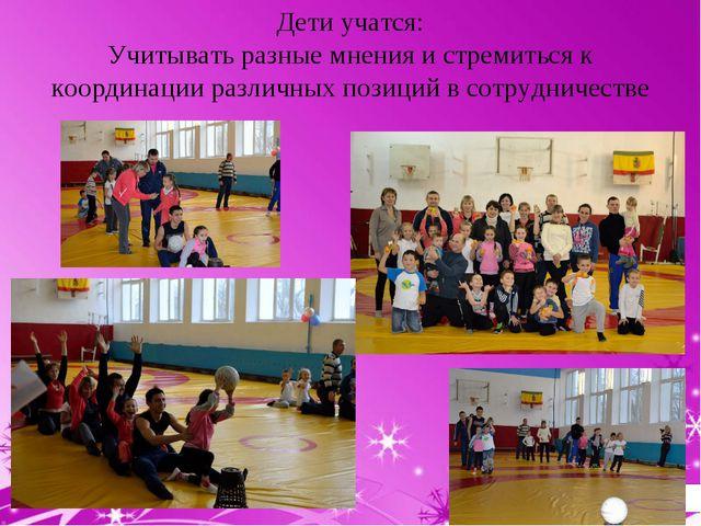 Дети учатся: Учитывать разные мнения и стремиться к координации различных поз...