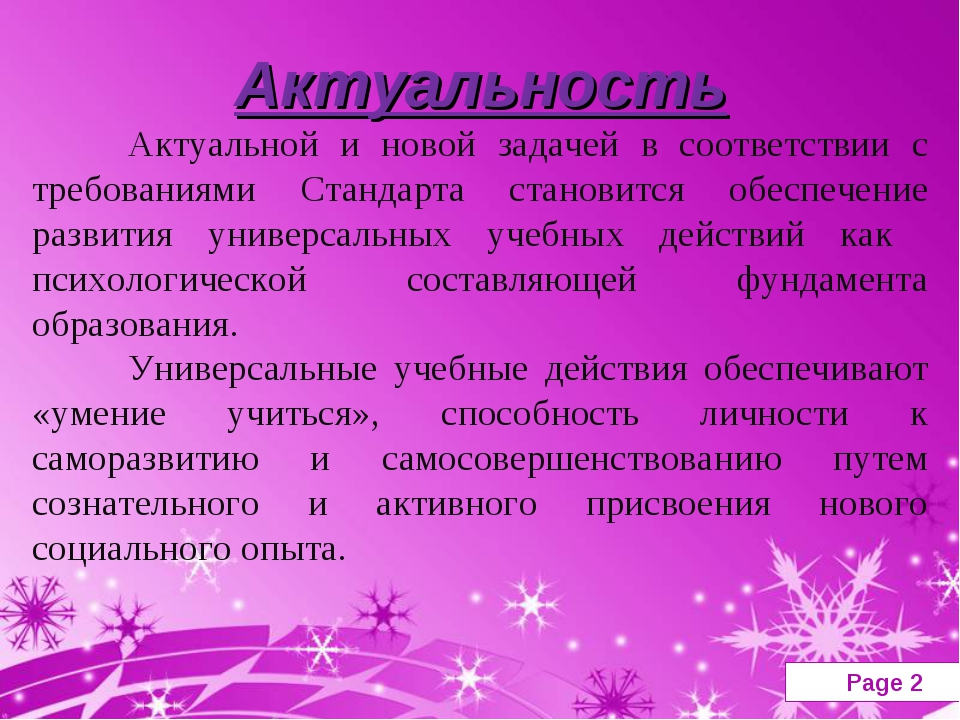 Актуальность Актуальной и новой задачей в соответствии с требованиями Станда...