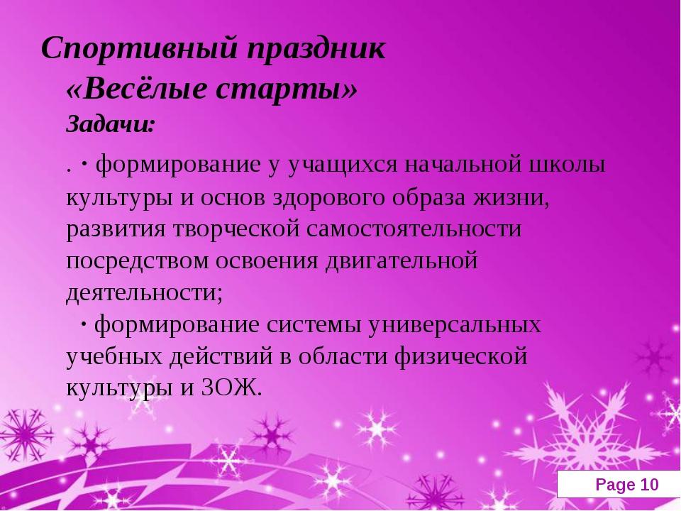 Спортивный праздник «Весёлые старты» Задачи: . · формирование у учащихся нача...