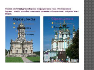 Русское или петербургское барокко и нарышкинский стиль или московское барокко