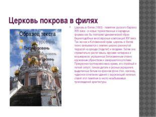 Церковь покрова в филях Церковь в Филях (1693) - памятник русского барокко XV