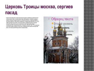 Церковь Троицы москва, сергиев пасад Кроме типа крещатой в плане многоярусной