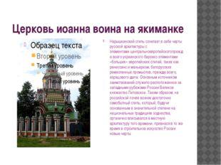 Церковь иоанна воина на якиманке Нарышкинский стиль сочетает в себе черты рус