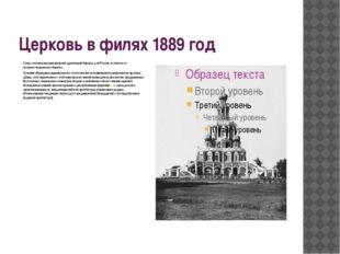 Церковь в филях 1889 год Стиль стал весьма произвольной адаптацией барокко дл