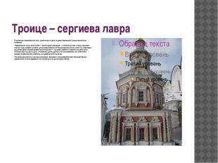 Троице – сергиева лавра Построенные в нарышкинском стиле здания нельзя назват