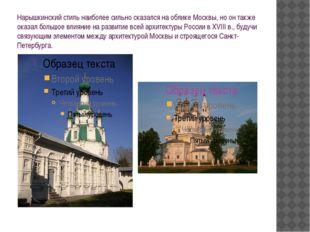 Нарышкинский стиль наиболее сильно сказался на облике Москвы, но он также ока