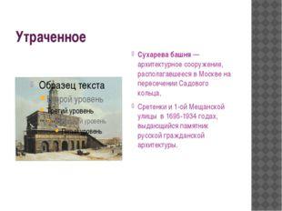 Утраченное Сухарева башня— архитектурное сооружение, располагавшееся вМоскв