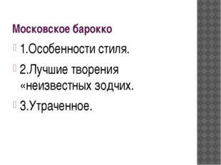 Московское барокко 1.Особенности стиля. 2.Лучшие творения «неизвестных зодчих