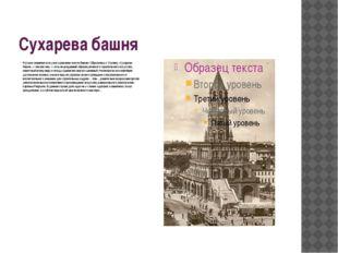 Сухарева башня Русские знаменитости узнв о решении снести башню. Обратились к