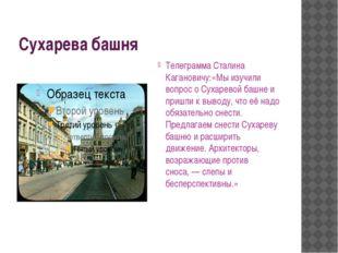 Сухарева башня Телеграмма Сталина Кагановичу:«Мы изучили вопрос о Сухаревой б