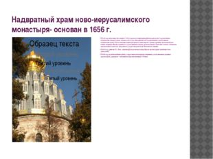 Надвратный храм ново-иерусалимского монастыря- основан в 1656 г. В 1919 году