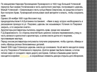 По инициативе Наркома ПросвещенияЛуначарского в1922 годуБольшой Успенский
