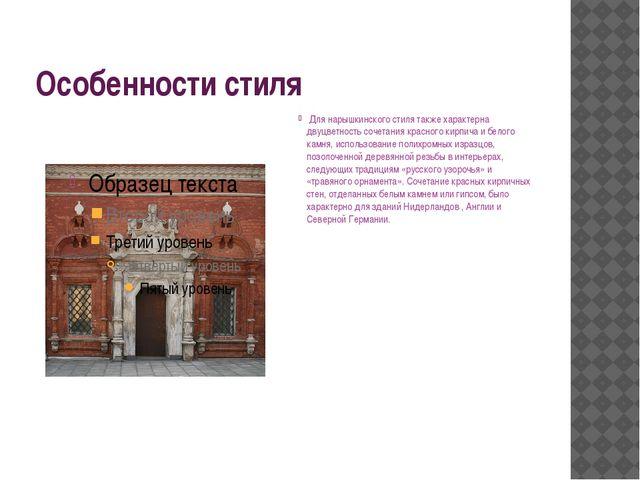 Особенности стиля Для нарышкинского стиля также характерна двуцветность соче...